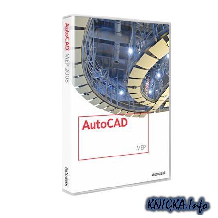 AutoCad 2009 MEP+(обучалка и проект для примера)