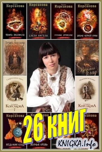 Татьяна Корсакова - Сборник произведений (26 книг)