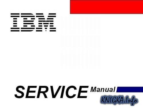 IBM.Сервисные мануалы по ноутбукам