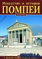 Искусство и история Помпеи