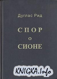 Спор о Сионе