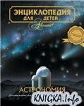 Энциклопедия для детей.Том 8.Астрономия.