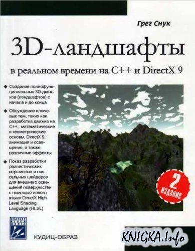 3D-ландшафты в реальном времени на С++ и DirectX 9 (+CD)9